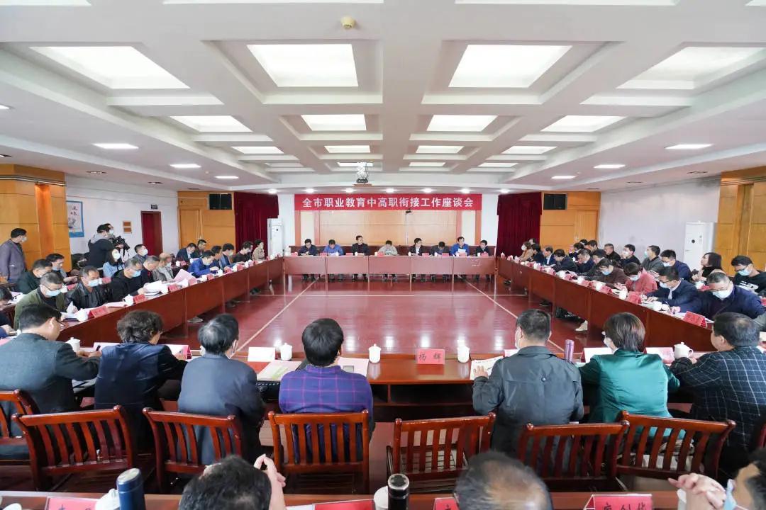 全市职业教育中高职衔接座谈会在上饶职业技术学院召开